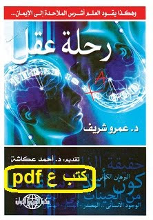 تحميل كتاب رحلة عقل pdf عمرو شريف