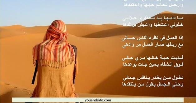أجمل أشعار الغزل البدوي