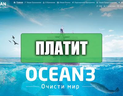 Скриншоты выплат с хайпа ocean3.biz