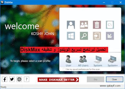 تحميل برنامج تحسين و تسريع آداء الكمبيوتر ديسك ماكس DiskMax للويندوز