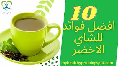 افضل 10 فوائد الشاي الأخضر green tea benefits