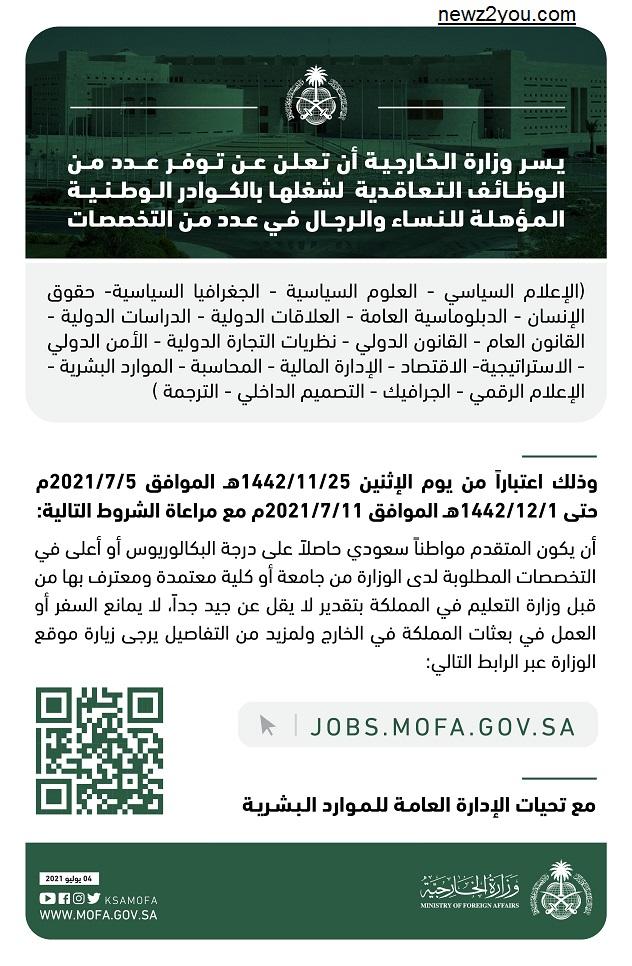 وظائف وزارة الخارجية السعودية 1443/1442