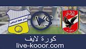نتيجة مباراة الأهلي وطنطا بث مباشر لايف 26-09-2020 في الدوري المصري