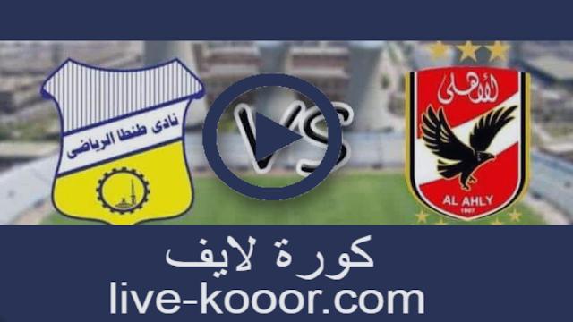 مشاهدة مباراة الأهلي وطنطا بث مباشر لايف