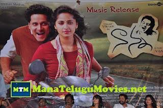 Anushka,Vikram's -Nanna Audio Release