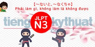 [Ngữ pháp N3] Phải làm gì, không làm là không được tiếng Nhật là gì 【~ないと、~なくちゃ】