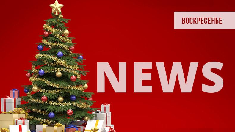 Новости от 22.12.19