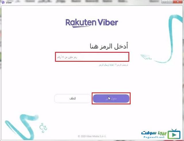 تسطيب برنامج فايبر على الكمبيوتر