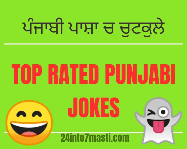 Top Rated Punjabi Jokes Status in Punjabi Language 2020