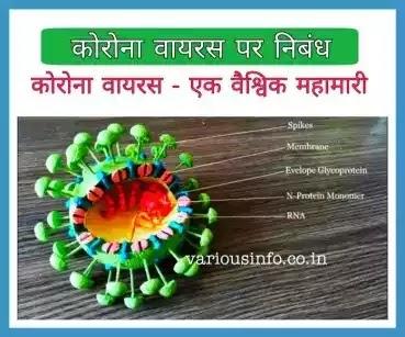 कोरोना वायरस पर निबंध : Corona virus - एक वैश्विक महामारी  coronavirus essay in hindi, coronavirus essay in hindi 1000 words, coronavirus essay in hindi wikipedia, coronavirus essay in hindi 500 words , corona