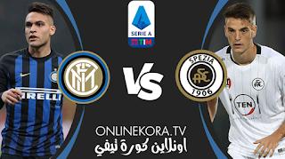 مشاهدة مباراة إنتر ميلان وسبيزيا بث مباشر اليوم 20-12-2020 في الدوري الإيطالي