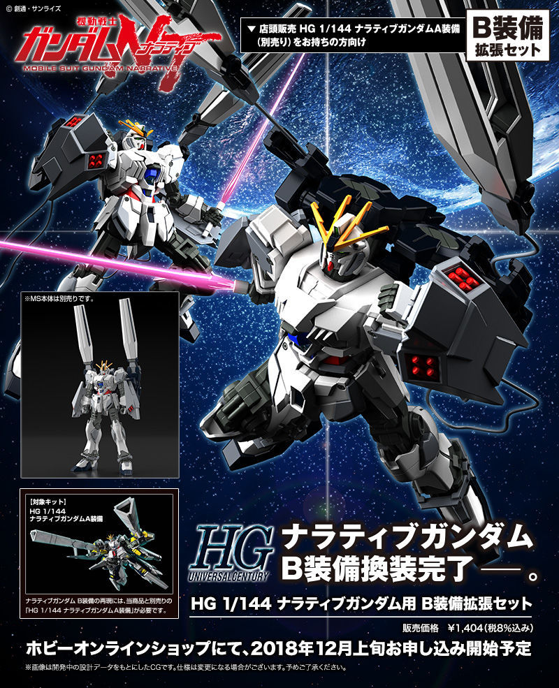 NARRATIVE GUNDAM B PACKS