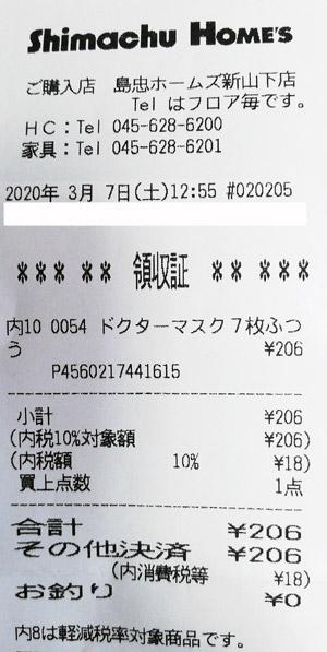 島忠 ホームズ新山下店 2020/3/7 マスク購入のレシート