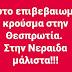 Μία ακόμα ψεύτικη είδηση για κρούσμα κορωνοιού στην Θεσπρωτία