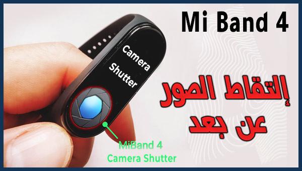 كيفية استخدام Mi Band 4 لالتقاط الصور عن بعد عبر كاميرا الهاتف
