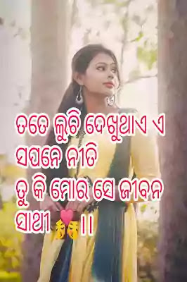 Odia shayari photo love story for boys girls and couples