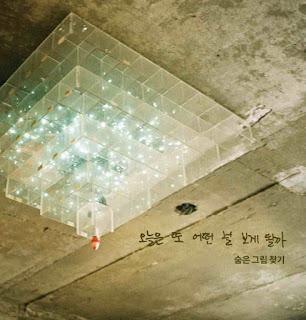 JEONG SEWOON (정세운) HIDDEN OBJECTS (숨은 그림 찾기)