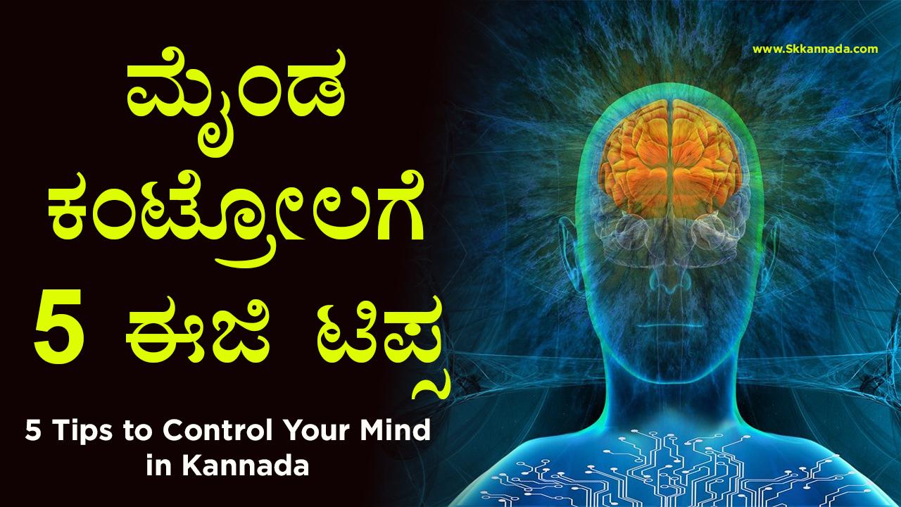 ಮೈಂಡ ಕಂಟ್ರೋಲಗೆ 5 ಈಜಿ ಟಿಪ್ಸ - 5 Tips to Control Your Mind in Kannada - How to Control Mind