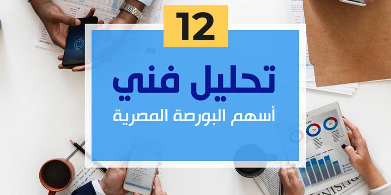 تحليل فني لعدد 12 سهم من اسهم البورصة المصرية في قيعان تاريخية