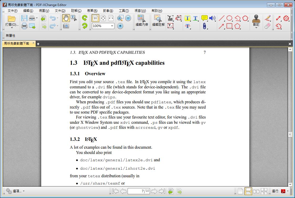 PDF-XChange Editor PRO下載,PDF檔修改、PDF檔案編輯工具、PDF檔開啟檢視軟體