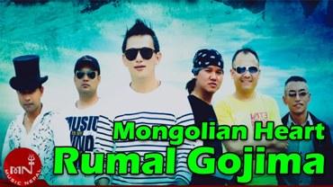 Rumal Gojima Lyrics - Mongolian Heart