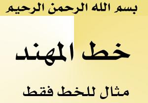 تحميل خط المهند للفوتوشوب مجاناً,Al Mohannad Fonts,تحميل خط المهند للفوتوشوب, تحميل خط المهند مجاناً,خط المهند للفوتوشوب مجاناً ,Al Mohannad for Photoshop, خط المهند, mohanad font for photoshop download