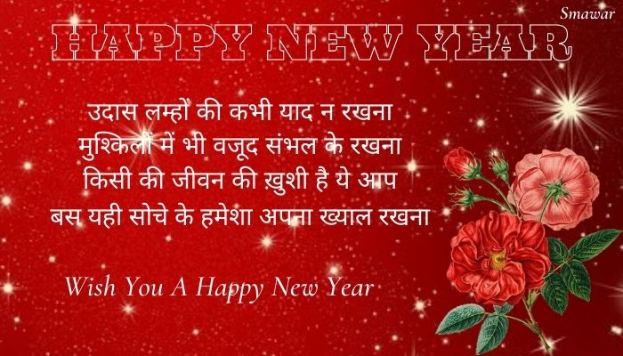 New-Year-Shayari  नया-साल-की-शायरी-2022 New-Year-2022-Shayari