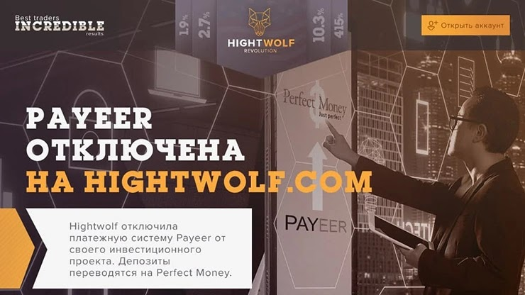 Hightwolf отключает Payeer