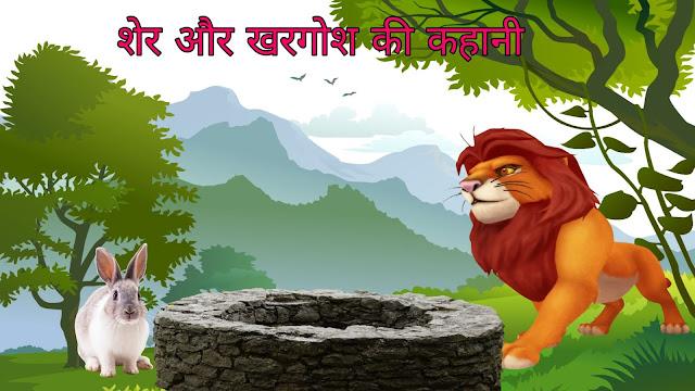 sher aur khargosh ki hindi kahani , tigher and rabbit story