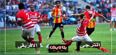 مشاهدة مباراة الترجي والإفريقي التونسي بث مباشر اليوم في الدوري التونسي