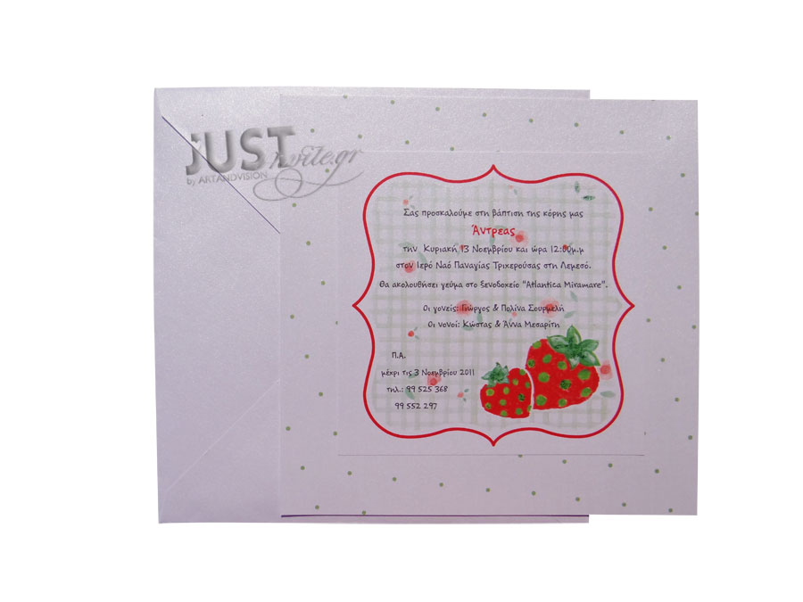 Strawberry themed invitations for Greek Christeningl C1006