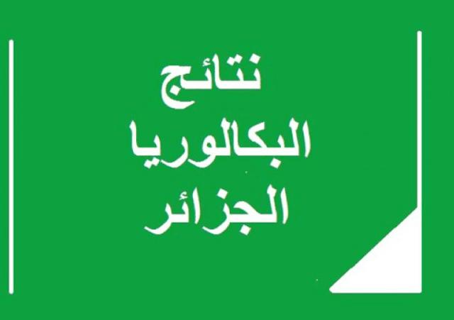 رابط: ظهرت الان نتائج البكالوريا الجزائر 2021 برقم التسجيل عبر موقع الديوان الوطني للامتحانات