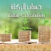 حساب الزكاة - تطبيق يحسب زكاة المال بسهولة Zakat Calculation