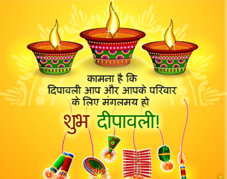 Image of diwali wishes 2019
