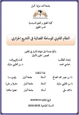 مذكرة ماستر: النظام القانوني للوساطة القضائية في التشريع الجزائري PDF