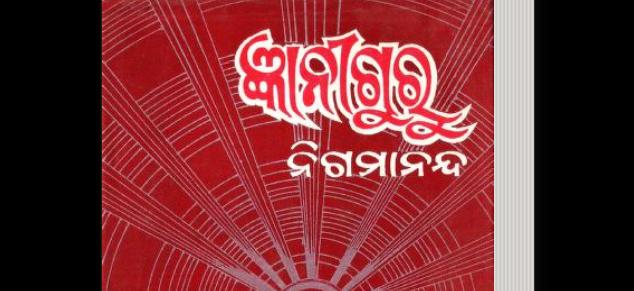 Gyani Guru Odia Book PDF Free Download    Gyani Guru Odia