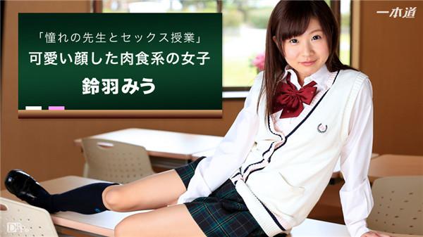 [Javonline] 1pondo 092716_392 Miu Suzuha