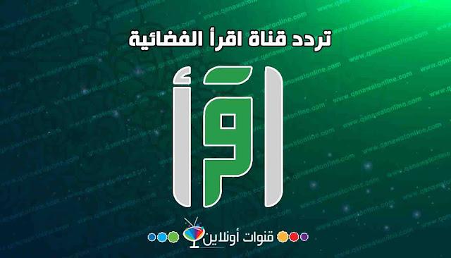 شعار قناة اقرأ