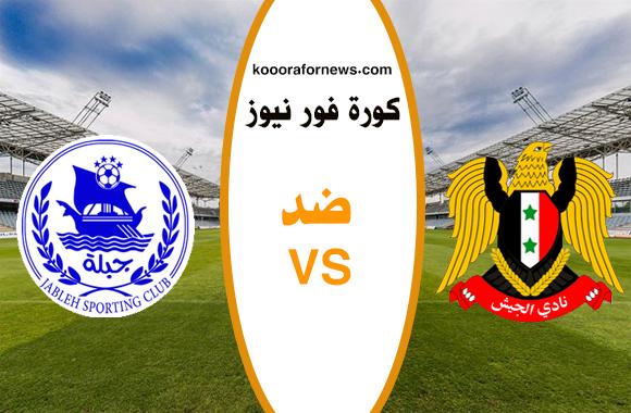 بث مباشر مباراة الجيش وجبلة اليوم 23-07-2020 الدوري السوري