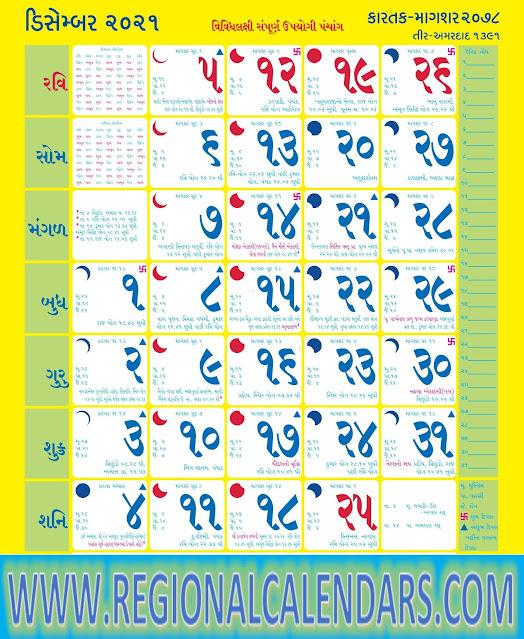 Gujarati Calendar 2021 December
