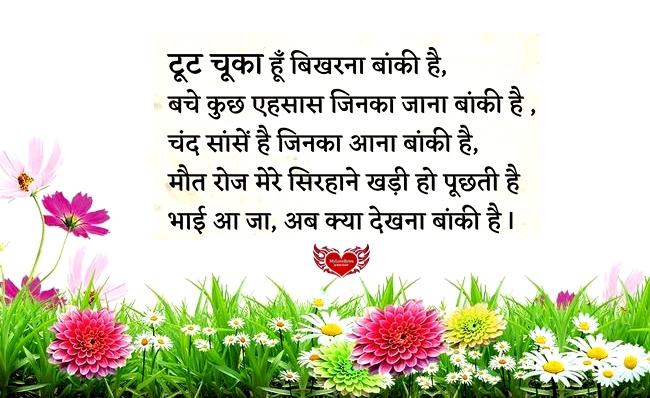 Sad Love Poems In Hindi, Breakup Shayari