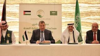 Arab Saudi salah satu penyumbang tetap teratas untuk Palestina sejak tahun 2000