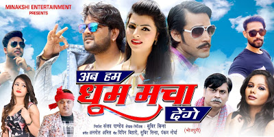 Bhojpuri movie Ab Ham Dhum Macha Denge 2019 wiki, full star-cast, Release date, Actor, actress, Song name, photo, poster, trailer, wallpaper