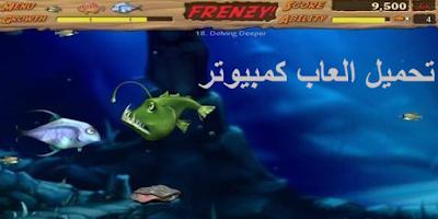 تحميل لعبة Feeding Frenzy 2