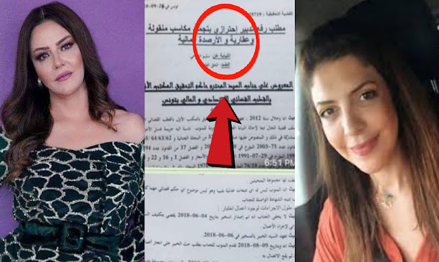 baya zardi asma benjemia sami fehri tunisie