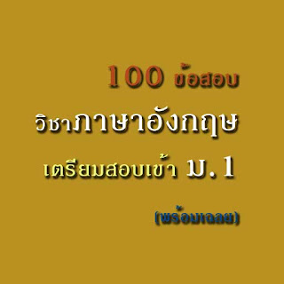 100 ข้อสอบภาษาอังกฤษ พื้นฐานที่น้องๆควรทำได้ก่อนสอบเข้า ม.1
