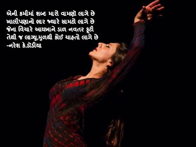 एनी कमीमां शब्द मारो वामणॉ लागे छे Gujarati Muktak By Naresh K. Dodia