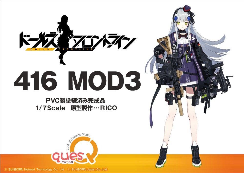 Girls' Frontline 416 MOD3