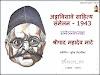अठ्ठाविसावे साहित्य संमेलन (Twenty Eighth Marathi Literary Meet – 1943)