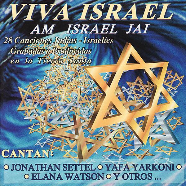 Varios Intérpretes-Viva Israel (Am Israel Jal)-